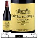 ブルゴーニュ ガメイ 2017 シャトー デ ジャック - ルイ ジャド 赤 750ml Chateau des Jacques - Louis Jadot Bourgogne Gamay フランス ブルゴーニュ 赤ワイン