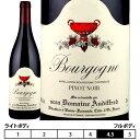 オーディフレッド[2014年]ブルゴーニュ ピノ・ノワール 赤 750ml Bourgogne Rouge[Audiffred]