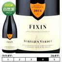 フィサン[2014]オレリアン・ヴェルデ 赤 750ml Domaine Aurelien Verdet [Fixin] フランス ブルゴーニュ 赤ワイン