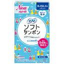 ユニチャーム ソフィソフトタンポン 量の普通の日用/レギュラー10個【sale】