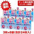 【送料無料】【旧パッケージ】ムーニー水あそびパンツ女の子用ビッグ3枚(1箱8袋入り)