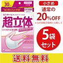 (日本製 PM2.5対応)ユニチャーム 超立体マスク スタンダード 小さめサイズ 30枚入 5袋セット (unicharm) 送料無料