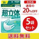 (日本製 PM2.5対応)ユニチャーム 超立体マスク スタンダード 大きめサイズ 30枚入 5袋セット(unicharm) 送料無料