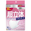 超立体マスク スタンダード 小さめサイズ30枚入(日本製PM...