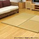 国産い草使用 置き畳 ユニット畳 『タイド』 ベージュ 82×82×2.3cm(4枚1セット) 8627620