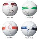 野球 ピッチング練習用 硬式メジャーエース≪カーブ専用・BX76-22≫