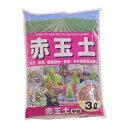 あかぎ園芸 赤玉土 中粒 3L 10袋