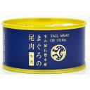 まぐろの尾肉/缶詰セット 【水煮 6缶セット】 賞味期限:常温3年間 『木の屋石巻水産缶詰』