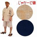 ショッピングミリタリー じゃかーど織織甚平 (ジャカード織) 紺 L