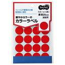(まとめ) TANOSEE カラー丸ラベル 直径20mm 赤 1パック(300片:20片×15シート) 【×30セット】