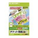 (まとめ)エレコム チケットカード(スーパーファイン(M)) MT-8F80【×10セット】