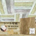 【ウォジック】8帖天井用&家具や建具が新品に!壁にもカンタン壁紙シートW-WA326木目調レトロブラウン(50枚組)【代引不可】〔沖縄離島発送不可〕