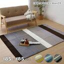 フランネル ラグマット/絨毯 【2畳 イエロー 約185×185cm】 正方形 洗える 防滑加工 ホットカーペット対応 〔リビング〕