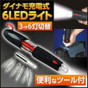 ツール付ダイナモ充電式6LEDライトDT-600/手回し自家発電機