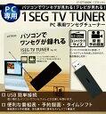 [メール便/定形外郵便で送料180円]PC専用 USBワンセグチューナー LT-DT306BK