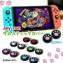 Nintendo Switch Pro/Joy-Con カバー 猫手 2個セット スイッチ コントローラー カバー 任天堂スイッチ Joy-Con 可愛い コントローラー用