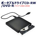USB2.0外付けポータブルCD-RW DVD-ROMドライブ USB2.0対応 ポータブルドライブ CD-RW/DVD-R外付けプレイヤー CD-RWレコーダー 2つのUSBケーブル付き 超薄型