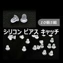 【メール便 送料無料】シリコン ピアス キャッチ 10個 (5組)