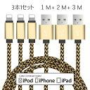 (1M 2M 3M)3本1セット 1M 2M 3M 充電ケーブルナイロン編み 8pin ライトニングケーブル アイフォンiPhoneシリーズ iPad Air/Mini iPad Android アンドロイド完全対応iOS10 急速充電