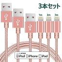 【3本1セット1M 2M 3M / 3M 3M 3M】充電ケーブルナイロン編み 8pin ライトニングケーブル iPhoneシリーズ iPad Air/Mini iPod完全対応 急速充電