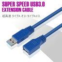 【メール便送料無料】USB3.0 延長ケーブル 1M 超高速 延長コード USB A オス-メス 超高速 5Gbpsのデータ転送同期リード USBケーブル