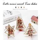 北欧風 オーナメント クリスマス 飾りクリスマスツリー デコ...