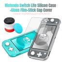 ショッピング任天堂スイッチ 強化ガラス付き Nintendo Switch Lite ケース 耐衝撃 シリコンケース ニンテンドースイッチ シリコンカバー スイッチジョイコンのシリコン交換用 ニンテンドースイッチ ライト ケース