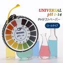 pH試験紙 ロールタイプ pH1-14 ユニバーサルpHテストストリップロール テスト紙 ストリップ 水質 リトマス試験紙 熱帯魚 アクアリウム ..