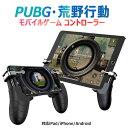 ╣╙╠ю╣╘╞░ PUBG mobile е│еєе╚еэб╝ещ е┐е╓еье├е╚ е╣е▐е█ е▓б╝ере╤е├е╔ ░╠├╓─┤└░▓─╟╜ ░ь┬╬╝░ ╗╪е╡е├еп е▓б╝ере│еєе╚еэб╝ещб╝ ▓бд╖╝░ ╝═╖те▄е┐еє ╣т┤╢┼┘ ╣т┬о╝═╖т (2╕─е╗е├е╚)iPad/iPhone/Android │╞╝яе▓б╝ер┬╨▒■