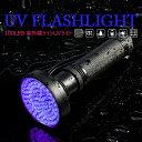 ブラックライト UV 紫外線ライト 100LED UVカット...