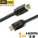 【メール便1500円以上送料無料】HDMIケーブル 1.0m HDMIバージョン2.0 ナイロンメッシュ 最新規格2.0対応 4K 1080p full hd 3Dテレビ対応 PS3 PS4 テレビ つなぐ ゲーム機 モニター パソコン 業務用