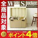 日本製 ワイドストッカー WY-780 ベージュ 送料無料 ...