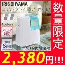 【最安値に挑戦中!!】加湿器 加熱式加湿器 SHM-120D アイリスオーヤマコンパクト アロ