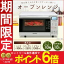 オーブンレンジ フラット テーブル 18L MO-F1801 アイリスオーヤマ 電子レンジ ヘルツフ...