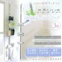 ステンレス浴室突張りラック BLT-25S アイリスオーヤマ ◆10