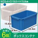 楽天ゆにでのこづち【お得な6個セット】BOXコンテナ B-6.6×6工具 収納 工具箱 工具ケース ツールボックス コンテナボックス おもちゃ箱 おもちゃ収納 収納ボックス 小物 収納 アイリスオーヤマ