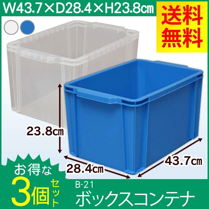お得な3個セットBOXコンテナB-21×3ブルー・クリア工具収納工具箱工具ケースツールボックスコンテ