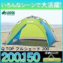 【テント】ロゴス(LOGOS) Q-TOP フルシェード 2...