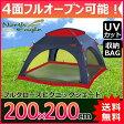 【サンシェード】ノースイーグル NE971 フルクローズピクニックシェード(ネイビー/レッド)【TC】【NW】[サンシェード フルクローズ フルオープン テント]