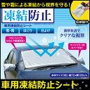 車用凍結防止シート【D】[凍結防止/シート/フロントガラス/...