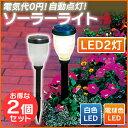 【2個セット】パルスソーラーライト ホワイト(GSL-P2W)・電球色(GSL-P2L)(LEDライト 2灯)[センサーライト 屋外 led LED ソーラー ガーデンライト 門灯 照明 作業灯 アイリスオーヤマ]【RCP】