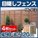 【4枚セット】【目隠しフェンス 幅90×高さ120】ルーバーラティス(90cm×120cm)ML-9