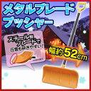 【除雪スコップ】着脱式 メタルブレードプッシャー 520 アイリスオーヤマ[幅52cm 除雪 除雪用