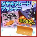 【除雪スコップ】着脱式 メタルブレードプッシャー 570 ア...