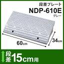 段差プレート NDP-610E グレー【高さ15×幅60cm】【車 車庫 玄関 ガーデニング ガーデ