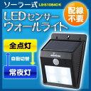 【LEDセンサーライト ソーラーライト】LEDセンサーウォールライト ソーラー式 LS-S1084C-K 《送料無料》【OHM】【TC】【オーム電機】[LEDライト 防犯 センサーライト]