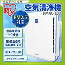 PM2.5対応 空気清浄機 PMAC-100 送料無料 アイリスオーヤマ チャイルドロック 家電 匂...