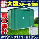 【2000円クーポン発行】物置 メタルシェッド S101A ...