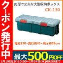 収納ボックス RVBOX カートランク大型 CK-130 送...