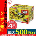 【240個入り(1個あたり約16.7円)】貼るカイロ ぽかぽ...